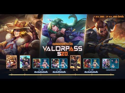 Valor Pass Season 20 | เปิดจำหน่ายล่วงหน้า 26 ก.ค. นี้!!