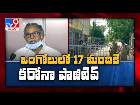 Coronavirus cases jump to 38 in Prakasam - TV9