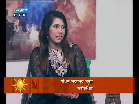 একুশের সকাল ৩০ সেপ্টেম্বর ২০১৮ (আলোচক: বাঁধন সরকার পূজা-সঙ্গীতশিল্পী)