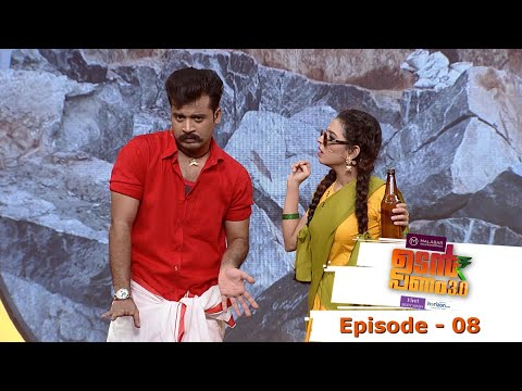 Udan Panam 3.0 | Episode - 08 Duo on the frame !! | Mazhavil Manorama
