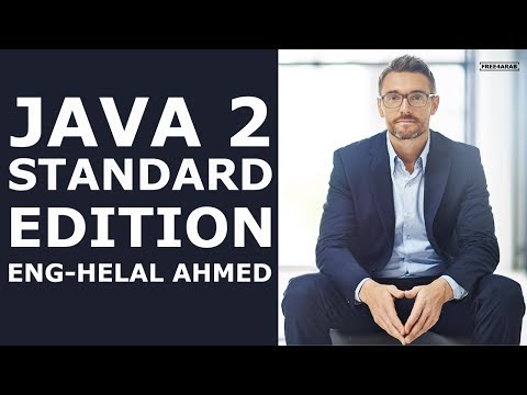‪01-Java 2 Standard Edition (J2SE) (Lecture 1) By Eng-Helal Ahmed | Arabic‬‏