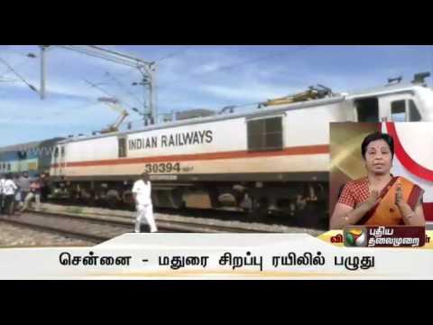 Chennai-Madurai-weekly-train-halted-due-to-repair-other-trains-delayed