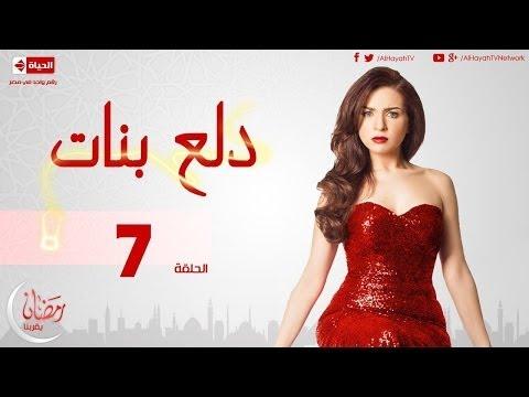 مسلسل دلع بنات - الحلقة ( 7 ) السابعة