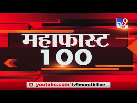 MahaFast News 100   महाफास्ट न्यूज 100   12 PM   26  January 2021-TV9