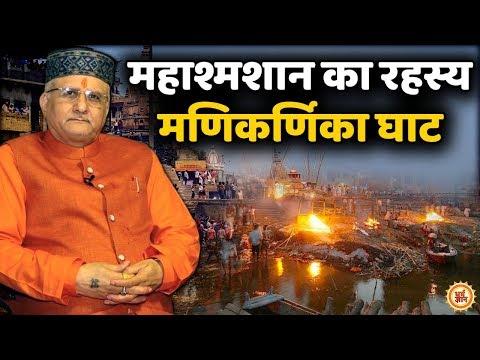 श्री Sant Betra Ashoka जी ने बताया Manikarnika Ghat का सच | Documentary