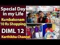 என் வாழ்வில் ஒருநாள் 12 | Kumbakonam 10 rs Shopping Vlog | A Special DIML 12 by Karthikha channel