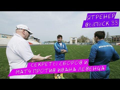 ЯТренер Все секреты футбольных сборов и матч против Ивана Левенца - DomaVideo.Ru