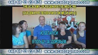 Из Беларуси в Польшу за здоровьем