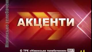Акценти з В. Салогубом