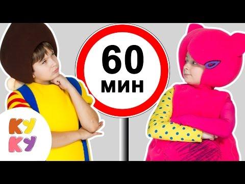 КУКУТИКИ - ОГРОМНЫЙ СБОРНИК - 60 минут развивающие песни мультики для детей малышей (видео)