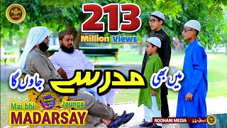 Video Me bhi Madarsy jaunga |Roohani kids vol 3| New Nasheed on Hifz Quran 2018 MP3, 3GP, MP4, WEBM, AVI, FLV Januari 2019