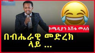ኮሜዲን እሸቱ በብሔራዊ መድረክ ላይ ...|ኮሜዲያን እሸቱ መለሰ - Comedian Eshetu Melese. Ethiopia Comedy