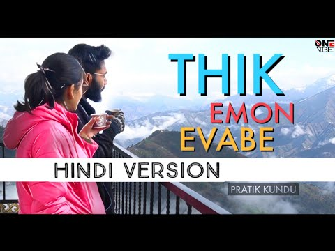 THIK EMON EVABE || Hindi Version || Pratik Kundu