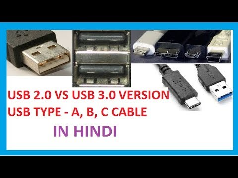 USB 2.0 VS USB 3.0 Version in Hindi !! USB Type-A,B,C Cable !! USB (Universal Serial Bus ) Explained