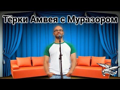 Ток-шоу стрим тёрки Амвея с Муразором