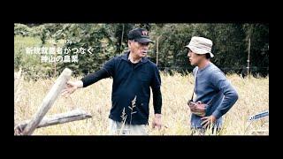 神山つなプロ #28 新規就農者がつなぐ 神山の農業[フードハブプロジェクト・その4]