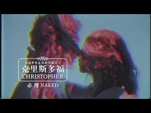 Christopher 克里斯多福 - Naked 赤裸  (華納 Official 完整MV)