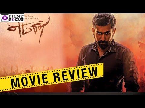 எமன் திரைவிமர்சனம்     Yaman Movie Review    Vijay Antony