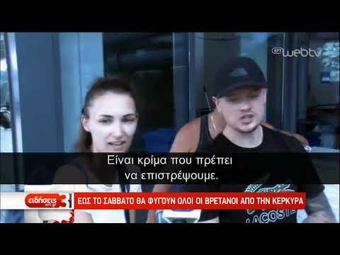 Χρεοκοπία Thomas Cook – Σοβαρός ο αντίκτυπος σε τουριστικές επιχειρήσεις της Κρήτης | 25/09/19 | ΕΡΤ