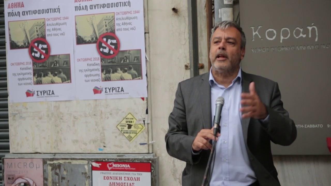 Χρ. Βερναρδάκης: Η μνήμη ενάντια στη φρίκη [12/10/18 – «Η Αθήνα Ελεύθερη»]