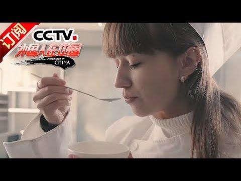 《外国人在中国》 20180318 乌克兰美少女的美食奇遇   CCTV中文国际