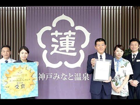 スーパー銭湯 ランキング 2018・夏 西日本ベスト10 発 …