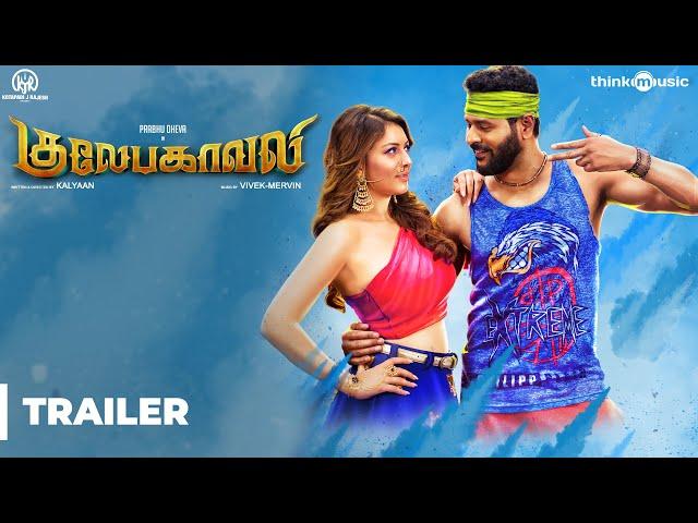 குலேபகாவலி  Official Trailer