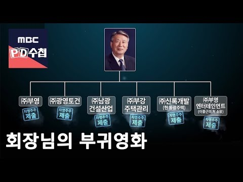회장님의 부귀영화 [FULL] -Booyoung Chairman Corruption-18/05/15-MBC PD수첩 1155회