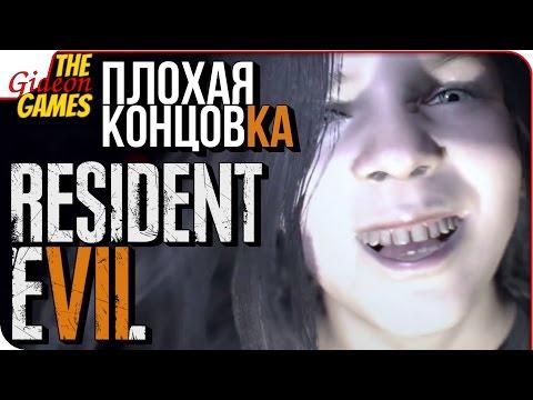 RESIDENT EVIL 7 VII ➤ Плохая Концовка ➤ ВЫЛЕЧИТЬ ЗОЮ