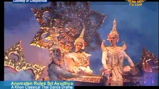 Khon Dance Drama - The Founding Of Dhavaravati Sri Ayudhya In Thai (2/2