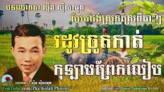 Khmer Travel - ចំរៀងអត្ថាធិប្&#