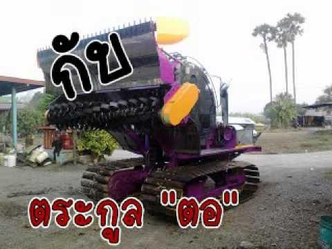 รถตีดิน -