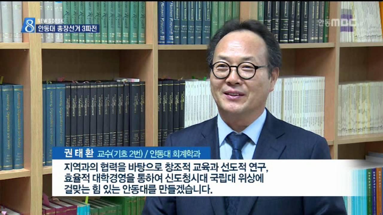 R)안동대 총장선거 3파전