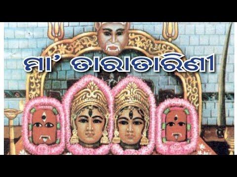 Video Maa Tara tarini temple,Odisha,India by Ghanashyama Reddy download in MP3, 3GP, MP4, WEBM, AVI, FLV January 2017