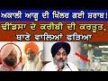Download Lagu Akali Leader   ਅਕਾਲੀ ਆਗੂ ਦੀ ਖਿੱਲਰ ਗਈ ਸ਼ਰਾਬ! ਨਿਕਲਿਆ Sukhdev Singh Dhindsa ਦਾ ਕਰੀਬੀ Mp3 Free