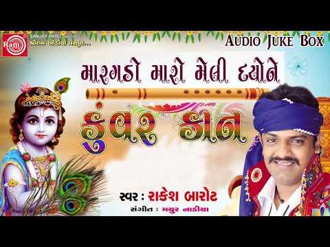 Video જન્માષ્ટમી સ્પેશ્યિલ Song - કુંવર કાન   Krishna Song   Rakesh Barot   New Gujarati Dj Song 2017 download in MP3, 3GP, MP4, WEBM, AVI, FLV January 2017