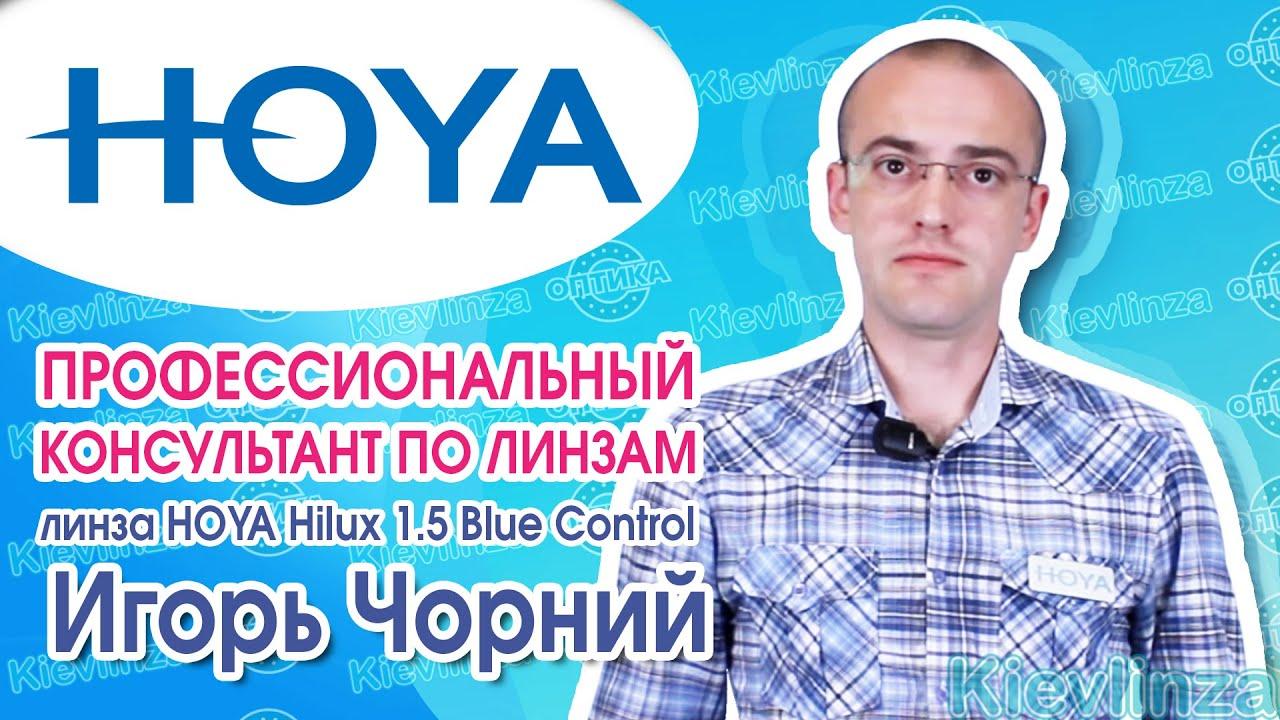 Полимерные очковые линзы HOYA Hilux 1.5 Blue Control