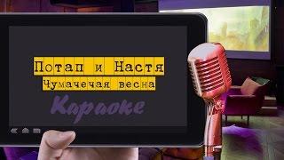 """Караоке: """"Потап и Настя - Чумачечая весна"""""""