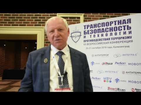 Выступление Владимира Куделькина на Саммите по ТБ в Калининграде