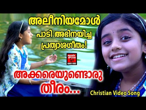 Video songs - Akkareyundoru Theeram # Christian Devotional Songs Malayalam 2019 # Video Song # Hits Of Alenia