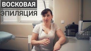 Восковая эпиляция. Рассказывает Карина Кошелева, специалист по телу, массажист