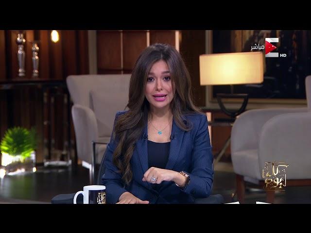 كل يوم - السيسي : مصر ستكون دولة مختلفة بحلول 2020 .. و تعليق خلود زهران