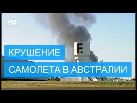 Самолет упал на торговый центр в Австралии - DomaVideo.Ru