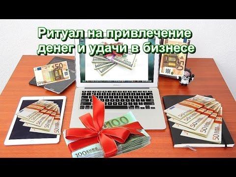 Ритуал на привлечение денег и удачи в бизнесе