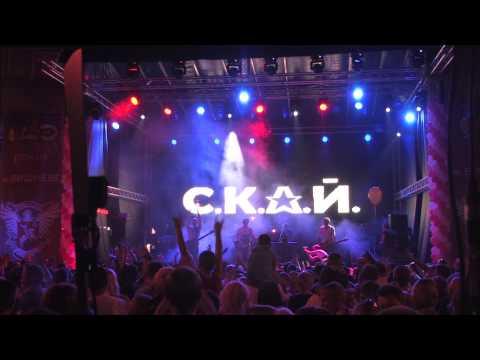 С.К.А.Й. - Вишневе (live 2012)