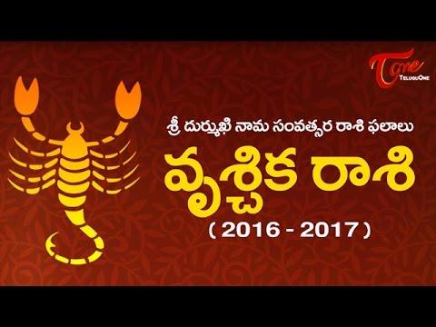 Rasi Phalalu Durmukhi Nama Samvatsaram Vrischika Rasi Yearly Predictions 2016 2017