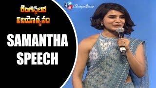 Video Samantha Specch At @Rangasthalam Success Meet MP3, 3GP, MP4, WEBM, AVI, FLV Juni 2018