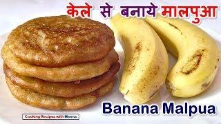 केले से बनाये मालपुआ - Banana Malpua – How to make Banana Pancake - Malpua Recipe