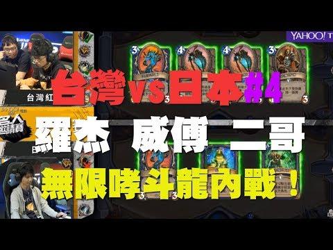 羅杰&威傅&二哥 vs 日本Game4 無限哮斗龍內戰!!