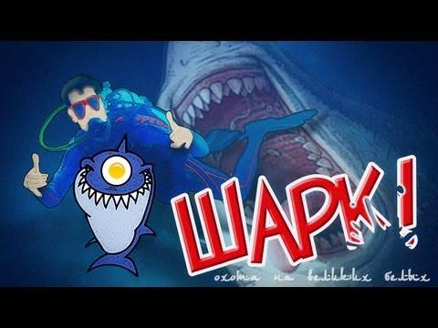 Иконостас [Shark!]